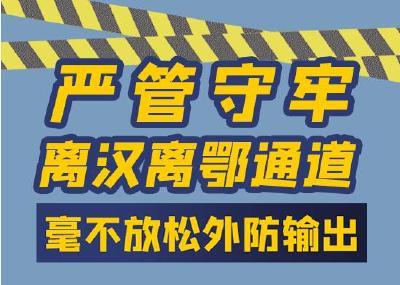 再赴现场检查督导!湖北省委书记:继续严管守牢离汉离鄂通道