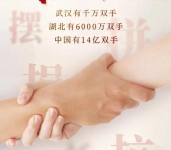 搭把手、拉一把!14亿双手在行动