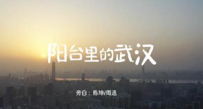 武汉最新城市宣传片《阳台里的武汉》暖心上线