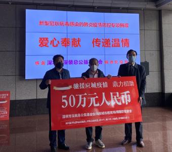 应城 | 深圳市深装总公益基金会向应城市教育局捐赠防疫资金