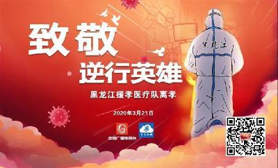21日汉川、应城、安陆欢送黑龙江援孝医疗队离孝!