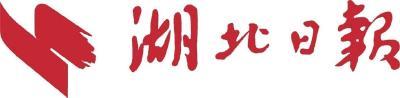 """【湖北日报】""""双重大考""""的应城民生答卷"""