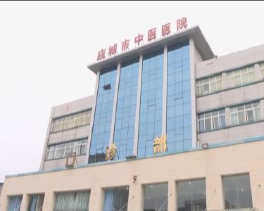 市中医医院恢复日常诊疗服务