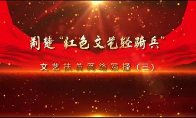 """为脱贫奔小康加油鼓劲 荆楚""""红色文艺轻骑兵""""文艺扶贫网络展播(三)"""
