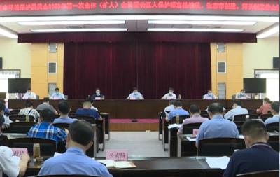 应城市环境保护委员会2020年第一次全体(扩大)会议暨长江大保护标志性战役、生态市创建、河长制工作会议召开