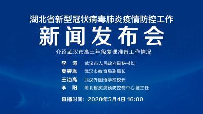 直播 第91场湖北新冠肺炎疫情防控工作新闻发布会介绍武汉市高三年级复课准备工作情况