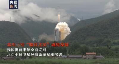 微视频丨北斗导航未来 习近平:中华民族是勇于追梦的民族