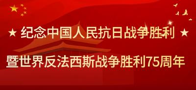 纪念中国人民抗日战争胜利暨世界反法西斯战争胜利75周年