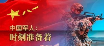 中国军人:时刻准备着