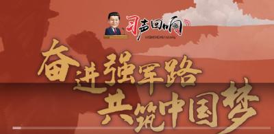 奋进强军路 共筑中国梦
