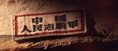 大型纪录片《英雄儿女》片尾曲《英雄赞歌》