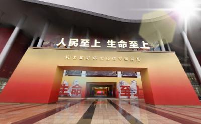 "VR|720度全景""云参观""抗疫专题展览"