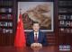 独家视频丨国家主席习近平发表二〇二一年新年贺词