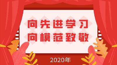 """第五届应城市道德模范、2020年度""""最美应城人"""""""