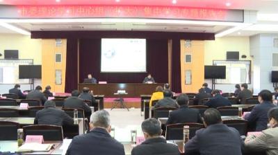市委理论学习中心组(扩大)集中学习专题报告会召开