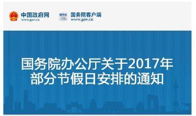 2017年节假日放假安排公布 中秋国庆一共放假8天