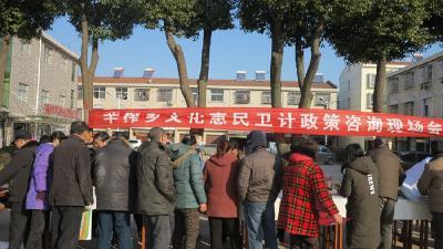辛榨乡举办文化惠民和卫计政策宣传活动