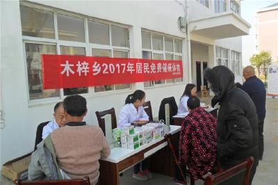 木梓卫生院为65岁以上老年人免费体检