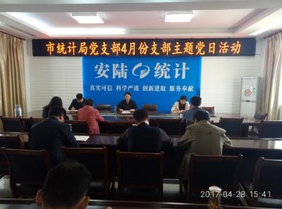 市统计局扎实开展4月份支部主题党日活动