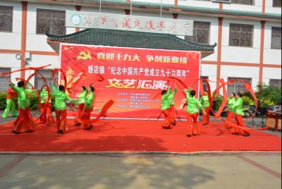 烟店镇举行庆祝建党九十六周年文艺汇演