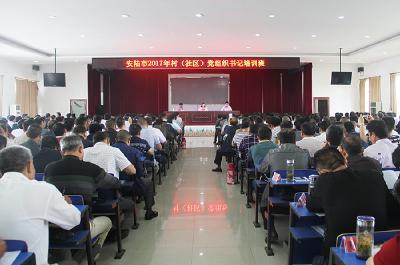 我市2017年度村(社区)党组织书记培训开班