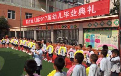 府城紫金幼儿园举行2017届幼儿毕业典礼