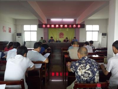 市民政局召开全市殡葬管理工作会议