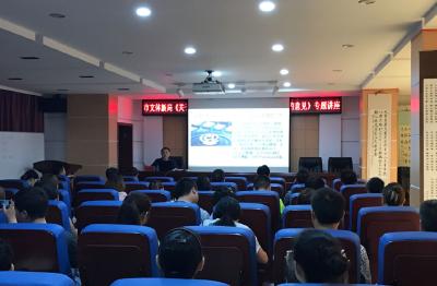市文体新局开展《中华优秀传统文化传承发展工程》专题讲座