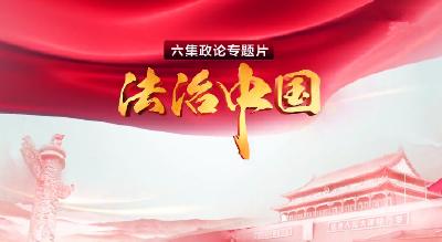 《法治中国》播出在社会各界引起强烈反响