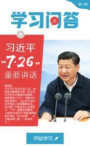 """""""学习问答""""之习近平""""7·26""""重要讲话(第二期)"""