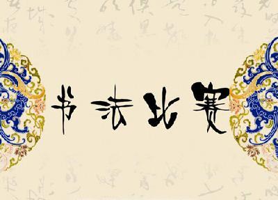 """我市启动""""庆国庆、喜迎十九大""""书法大展"""