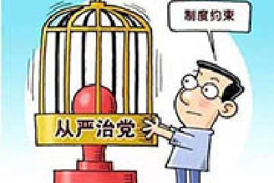 人民日报评论员:坚定不移推动全面从严治党向纵深发展(八论)