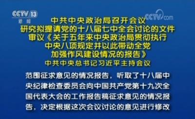 中共中央政治局召开会议研究拟提请党的十八届七中全会讨论的文件
