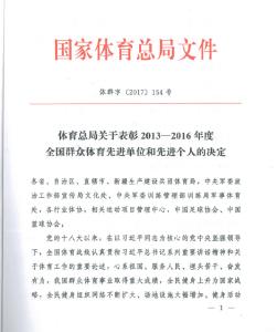 """安陆市文体新局荣获""""2013-2016年度全国群众体育先进单位""""称号"""