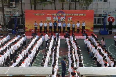 中国科协流动科技馆孝感巡展启动仪式在安陆举行