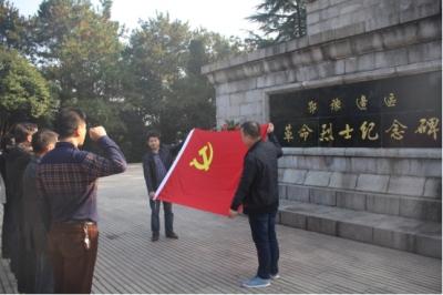 市城乡规划局组织赴大悟县鄂豫边革命烈士陵园开展学习教育