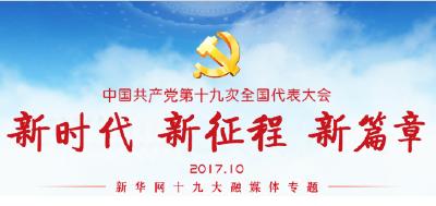 新华社评论员:不忘初心 牢记使命——一论学习贯彻党的十九大精神