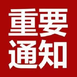 中共安陆市委办公室 关于认真组织收听收看习近平总书记在中国共产党 第十九次全国代表大会上的报告的通知