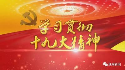 市工商局组织学习传达党的十九大精神
