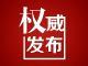 安陆市新型冠状病毒感染的肺炎防控指挥部4号令