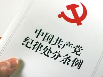 """安陆市税务局:""""学、讲、考""""三部曲开展《中国共产党纪律处分条例》学习"""