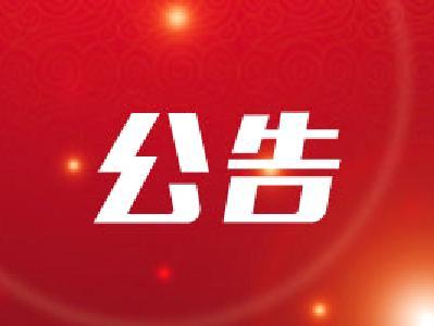 安陆市自来水公司公告(28日11:00)