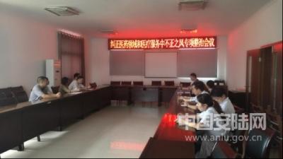 洑水镇中心卫生院召开专题会议强作风