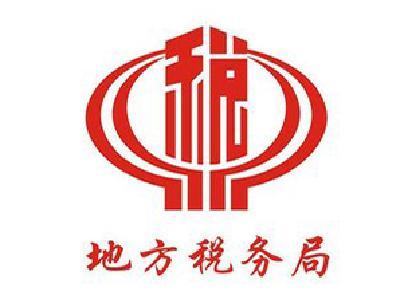 安陆市税务局积极开展数据质量清理