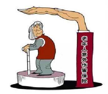 政府买单!70周岁以上老人免费享受意外伤害保险