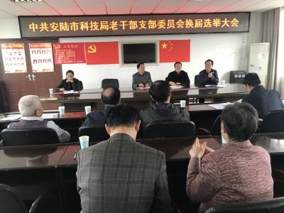 市科技局机关老年党支部召开换届选举大会