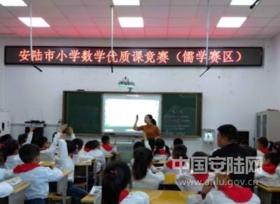 安陆市小学数学优质课竞赛活动圆满结束