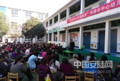 """辛榨乡中心幼儿园举办""""关注儿童早期教育""""讲座"""