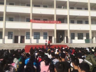 """王义贞镇初级中学举行""""中华魂""""读书演讲比赛"""