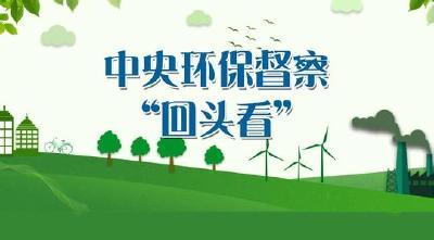 """胡明刚检查督办中央环保督察""""回头看""""问题整改情况"""